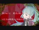 【碩瀬水羽音源配布】クイーンオブハート【UTAUカバー】