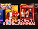 (KOF um ol ♯221) 最強ハーレム育成計画