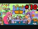 四季ラジ!#10