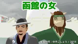 【CeVIO・UTAUカバー】函館の女(北島三郎)【銀咲大和・戯歌ラカン】