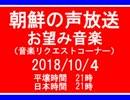 【NK-POP】朝鮮の声放送音楽リクエスト【107/10/4】