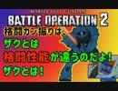 【バトオペ2】格闘ガン振りのグフなら、下手でも何とかなる!【青ルミ戦記】