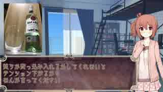 【ボイ酒ロイド劇場】ボイスドランカーささら【BACARDI】