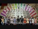フラリ銀座(Promotion Edit)