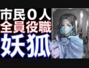 【カオス】市民0の全員役持ち村!【人狼ジャッジメント実況】