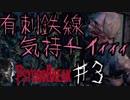 【サイコブレイク 初見実況】死が渦巻く狂気の世界からの脱出! Part 3