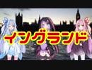 第28位:【入門】イングランド地理【VOICEROIDs】 thumbnail