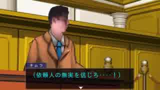 逆転淫夢裁判 第3話「神になる逆転」part11『天下無双』