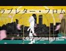 【ラブレター・フロム・メランコリー】歌ってみたver. Sugita91