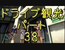 【GTA5】この広い大地を駆け巡れ!ドライブ観光part38