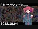 日刊トップテン!VOCALOID&something【日刊ぼかさん2018.10.04】