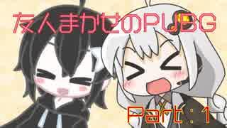 【PUBG】友人まかせのPUBG【紲星あかり実