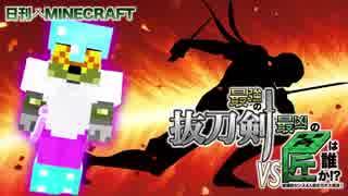 【日刊Minecraft】最強の抜刀VS最凶の匠は誰か!?絶望的センス4人衆がカオス実況!#25【抜刀剣MOD&匠craft】