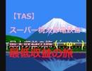 【TAS】スーパー桃太郎電鉄Ⅲ  4P最低収益の旅