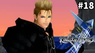 【実況】KINGDOM HEARTS II HD版 実況風プレイ part18