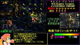 【ゆっくり解説】スーパードンキーコング2 102%RTA 1:26:45 (4/7)