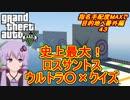 【GTA5オンライン実況プレイ動画】せっかくだからロスサントスでエクストリーム○☓クイズ行った