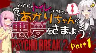 【サイコブレイク2】一人でトイレに行けない怖がりあかりちゃんが悪夢をさまよう【前編】