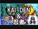 【遊戯王ADS】ケンドウ魂KAI-DEN採用忍者【YGOPRO】