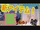 【荒野行動】新アイテム「藁」がでた!!!と嘘をついた結果wwwww【野良スクアッド】