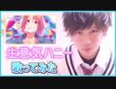 【HoneyWorks feat.うらたぬき】生意気ハニー/りょうちむ.(歌ってみた)実写ver.