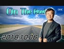 【青山繁晴】 On the Road 20181006