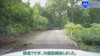 【車載動画】国道458号part4