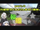 第36位:【紲星あかり車載】輪と環 part.8 小田垣さんちの八鹿豚 thumbnail
