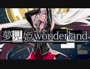 MV「夢見姫wonderland」 / IA