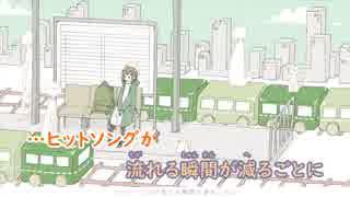 【ニコカラ】なんかさ、《ぽて》(On Vocal)
