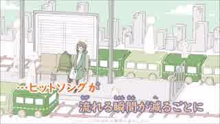 【ニコカラ】なんかさ、《ぽて》(Off Vocal)