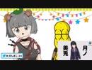 第63位:月ノ美兎、ぽんぽこ24に登場「司会の私の言うこと聞いてくださいw」 thumbnail