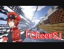 【Minecraft音ブロック】CheerS【はたらく細胞ED】
