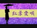 【MMDうたプリ】紅葉愛唄【美風藍】