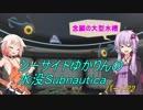 シーサイドゆかりんの水没Subnautica22