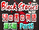 【Black Stories】5人で不可思議な事件の謎を解く黒い物語part5【複数実況】