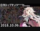 日刊トップテン!VOCALOID&something【日刊ぼかさん2018.10.06】