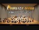 【M@STER BRASS】お願い!シンデレラ  in 吹奏楽宴祭2018