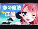 【MMD艦これ 江風】 恋の魔法