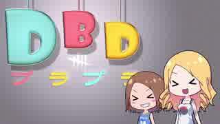 【Dead by Daylight】プラプラDbD #6【ゆっくり実況プレイ】