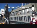 【Planet Coaster】きりたんとあかりの遊園地建設記part09【VOICEROID実況】