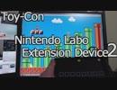 【Nintendo Labo】Flash Gameで遊べるToy-Conを改良してみた