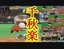 【パワプロ2018】目指せ沢村賞!神野投手物語#15【マイライフ】