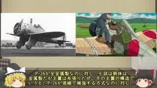 【ゆっくり解説】映画『風立ちぬ』に登場した飛行機その他まとめ<前編>