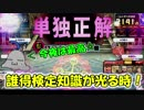 【QMAXIV】ミューと賢決闘者を目指す ~57限目~【kohnataシリーズ】