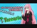 コトノハシマイのTERRARIA!【PART05.5】