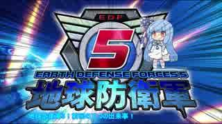 【地球防衛軍5】運命に抗う少女達の防衛軍【VOICEROID実況】part43