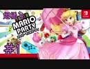 【ゆっくり実況】姫様とスーパーマリオパーティ ♯1