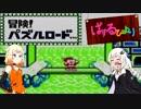【VOICeVI実況】ぱずるびより-2ピース目【冒険!パズルロード】