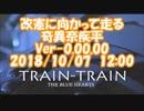 #改憲に向かって走る Ver-0.00.00 #奇異奈疾平 2018/10/07 12:00 #TRAIN-TRAIN / #THE_BLUE_HEARTS